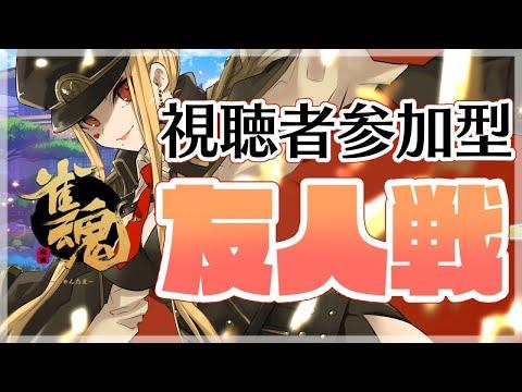 【雀魂/麻雀#45】大会特訓友人戦!!!【ルイス・キャミー/にじさんじ】