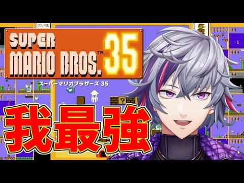 【マリオ35】マリオメーカー最強による新作バトロワ【にじさんじ】
