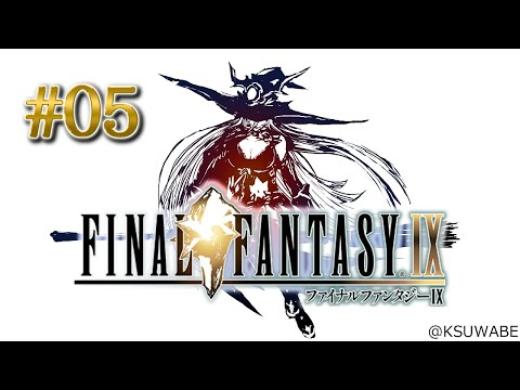 【#05 FINAL FANTASY Ⅸ / FF9】みんなちゅき……………【にじさんじ/ニュイ・ソシエール】