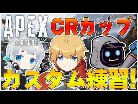 【APEX】CRカップカスタムマッチ!!張り倒します!!【にじさんじ/エクス・アルビオ】