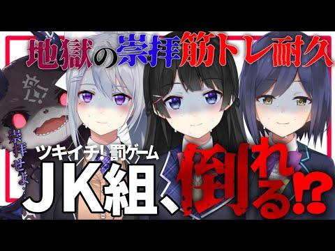 JK組罰ゲーム「筋トレ耐久」~無限崇拝編~【ツキイチ!/にじさんじ】