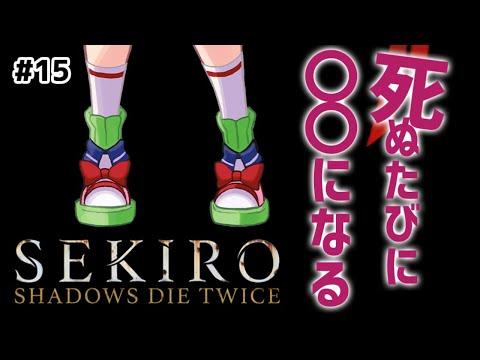 #16【死ぬたびに〇〇になるSEKIRO】VS梟【安土桃】