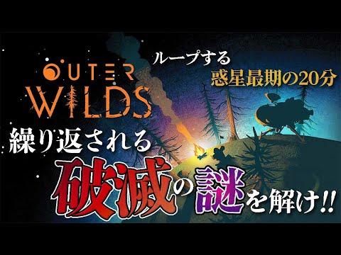 #2【OuterWilds】ループして世界の仕組みを解き明かし宇宙の終わりを回避する【黛 灰 / にじさんじ】