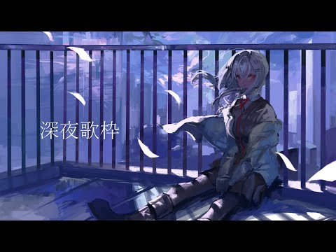 【歌枠】深夜歌枠【にじさんじ/葉加瀬冬雪】