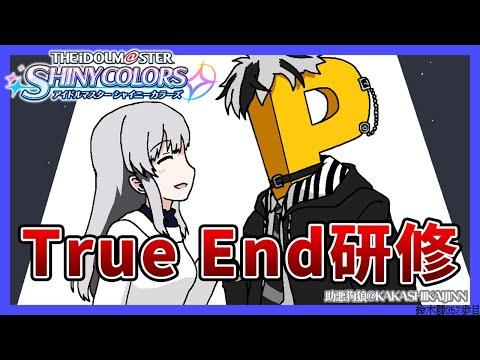 【シャニマス】新米P、初のTrue End攻略を目指す(ガシャも引く)【鈴木勝/にじさんじ】