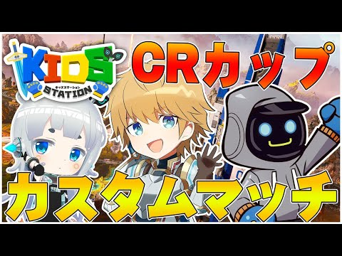 【APEX】CRカップカスタムマッチ!!絶対に勝つ!!【にじさんじ/エクス・アルビオ】