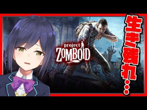【Project Zomboid】わたしだけの死物語。【にじさんじ/静凛】