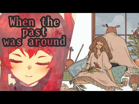【When The Past Was Around】初見ぷれい!まったり~【にじさんじ/ドーラ】