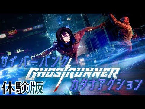 【Ghostrunner Demo】走って跳んで切りつけるブレードファイター体験【黛 灰 / にじさんじ】