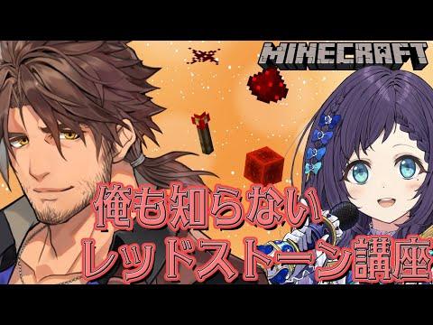 【Minecraft】赤石を学ぶ ういはの知らない世界withベルモンド【にじさんじ鯖】