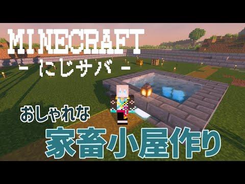 【 Minecraft 】家畜小屋の作成するぞ!【甲斐田晴/にじさんじ】