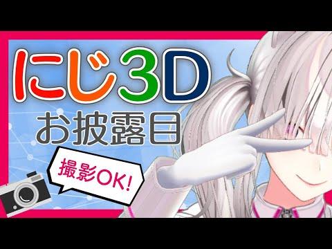 【#健屋3D】にじ3Dお披露目!念願のスクショタイム!【健屋花那/にじさんじ】