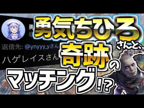 【Apex Legends】有名Vtuber 勇気ちひろさんと奇跡のマッチング!?【エーペックスレジェンズ】