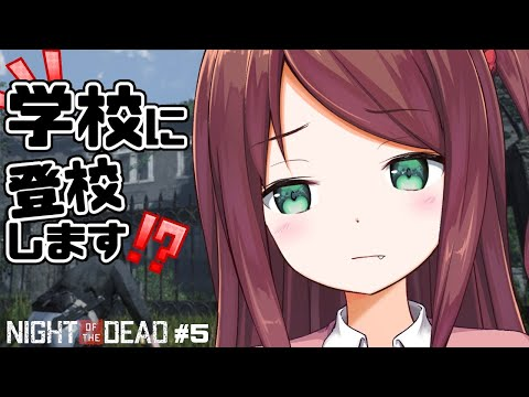 【Night of the Dead】学校行くかあ……【#5】