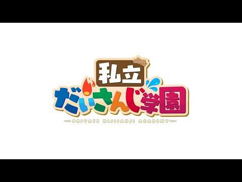 #01 私立だいさんじ学園~転校生とお弁当~