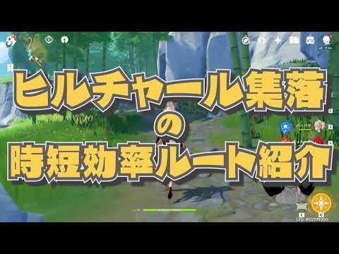 【原神】「ヒルチャールの素材が足りない!」そんなあなたに送る時短効率ルート【Genshin Impact : Farm Route】