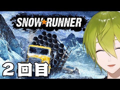 【SNOWRUNNER】俺に走破できねぇ道はねぇ!!【にじさんじ/渋谷ハジメ】