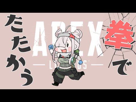 【APEX】入部2日目で大会出場!?えぺボクシング!【健屋花那/にじさんじ】