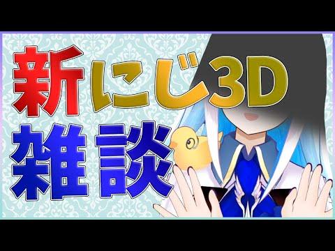【雑談】新しくなったにじ3Dをお披露目したい!【にじさんじ/リゼ・ヘルエスタ】