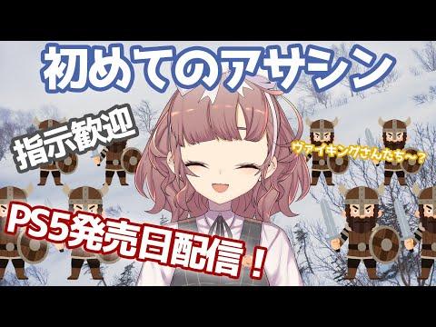 【PS5発売日】アサシンクリードヴァルハラ初プレイ【指示歓迎】