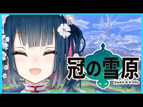 【ポケットモンスターシールド】雪原の旅【にじさんじ/山神カルタ】