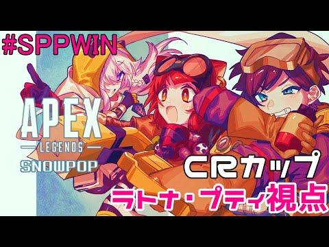 【CRカップ】本番きたーー!!! #SPPWIN【ラトナ・プティ/にじさんじ】