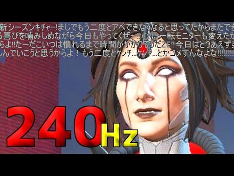 【APEX】60fps → 240fps × モニター買った × 新シーズン【にじさんじ】