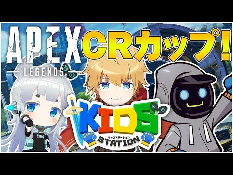 【APEX】CRカップ!『キッズステーション』勝つぞ!!【にじさんじ/エクス・アルビオ】