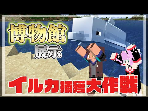 【minecraft】イルカ捕獲大作戦~  #311【にじさんじ/桜凛月】
