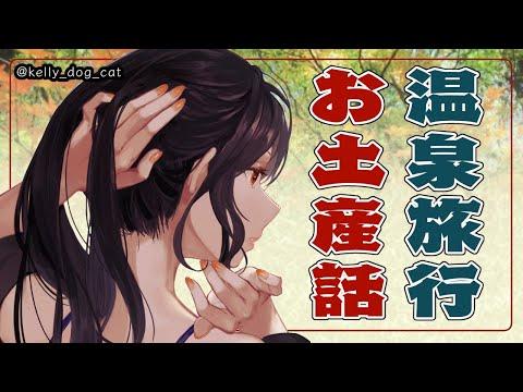 【雑談】温泉旅行へ行かせていただきました【白雪 巴/にじさんじ】