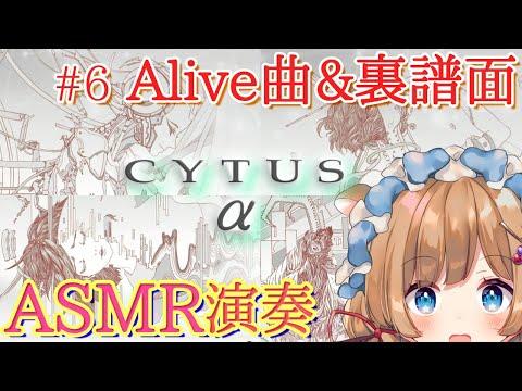 #6【Cytus α】Alive曲&裏譜面をASMR演奏!?【#エリーコニファー/#にじさんじ】