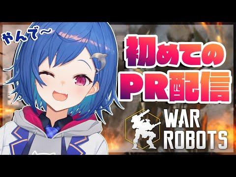【 War Robots 】初めてのロボ!提供!案件!PR!SUGEEEEE!【 西園チグサ/にじさんじ 】