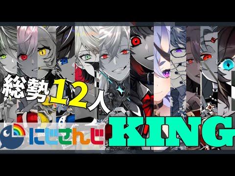 【合唱】KING-/Covered by にじさんじ【】