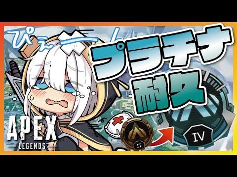 【APEX】プラチナ耐久!! シーズン7 【アルス・アルマル/にじさんじ】