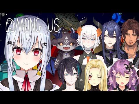 【Among us】宇宙追放てまじすか【にじさんじ/葉加瀬冬雪】