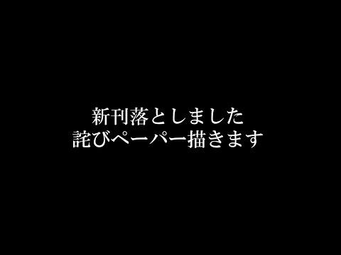 【お絵描き】新刊おとしました(は?)【にじさんじ/葉加瀬冬雪】