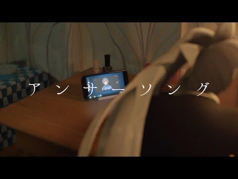 樋口楓 アンサーソング -Music Video-