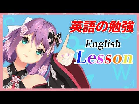 【英語の勉強】ENGLISH LESSON!! #2【にじさんじ/桜凛月】