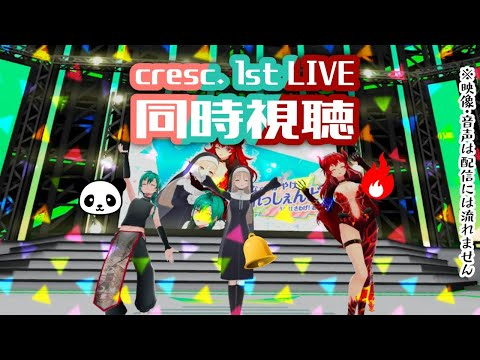 【同時視聴】cresc. 1st LIVE in VARK タイムシフト見納め!同時視聴~🌟【にじさんじ/ドーラ】