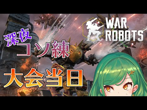 【War Robots】大会当日コソ練!【練習配信】