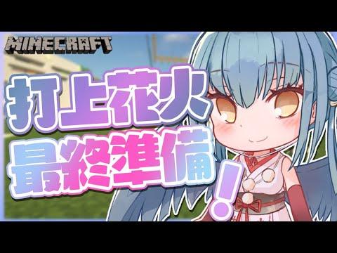 【Minecraft】打ち上げ花火の最終準備!【にじさんじ/山神カルタ】