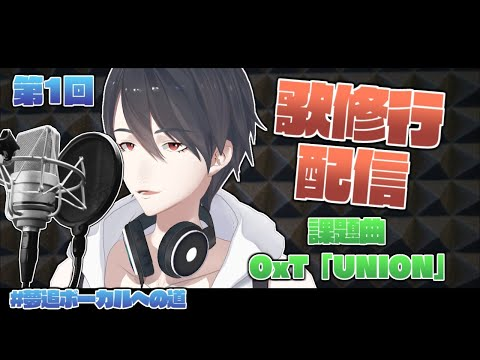【#夢追ボーカルへの道】第1回 課題曲:OxT「UNION」【にじさんじ/夢追翔】