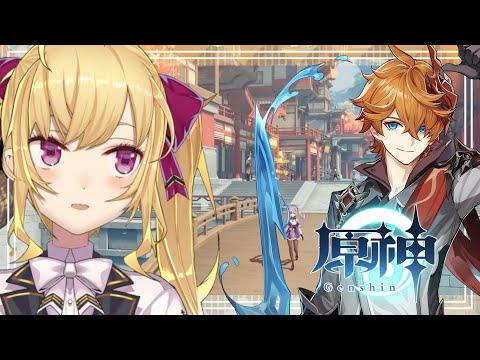 【原神/Genshin】タルタリヤ伝説任務!ストーリーが神らしい【にじさんじ/鷹宮リオン】