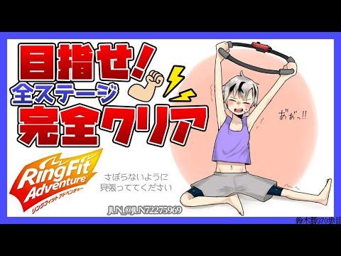 【リングフィット アドベンチャー】完クリ目指す!!!【鈴木勝/にじさんじ】