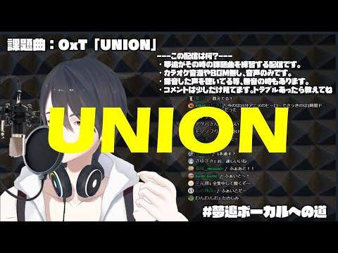 【夢追翔】UNION/OxT【歌枠切り抜き/にじさんじ】