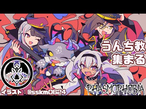 【Phasmophobia】ウンチ教集まる 夜見視点【夜見れな/にじさんじ】