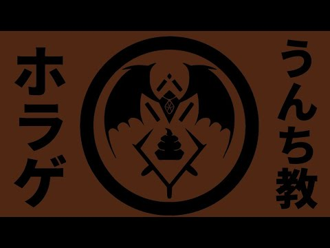 最強ホラゲ!? うんち教でゆく幽霊討伐!【シェリン・バーガンディ/夜見れな/魔使マオ/でびでび・でびる】