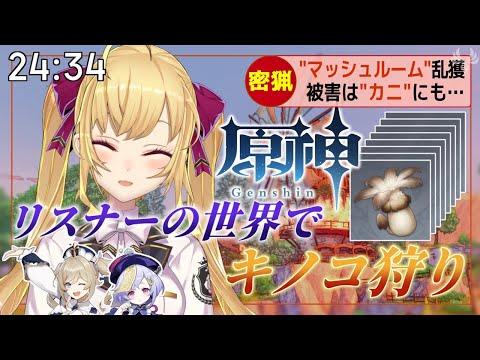 【原神/Genshin】今宵、貴方の家のマッシュルーム頂きます。大怪盗RION【にじさんじ/鷹宮リオン】