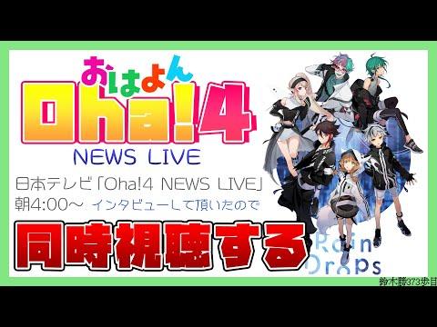 【#RainDrops】日本テレビ『Oha!4 NEWS LIVE』同時視聴しよう!【鈴木勝/にじさんじ】