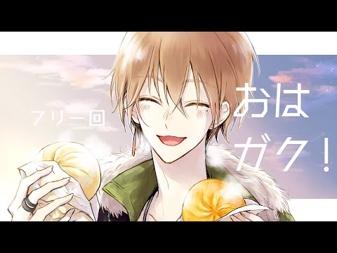 【朝食配信】復活のおはガク!#2